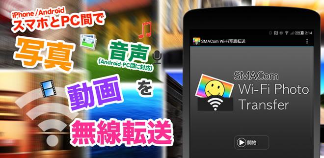 SMACom Wi-Fi写真転送